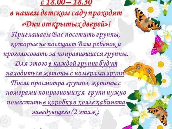Дни открытых дверей в МБДОУ «Детский сад № 100»