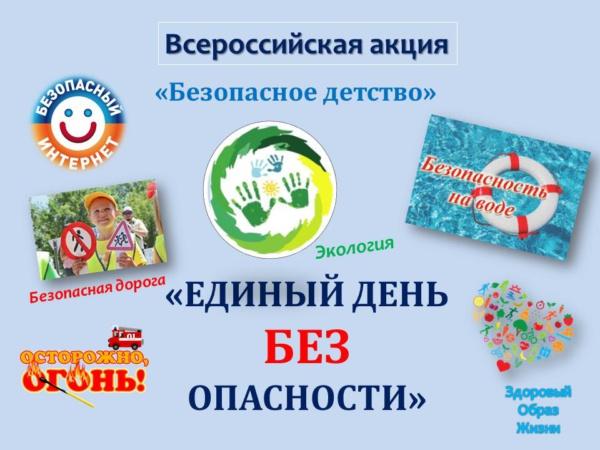Всероссийская акция «Безопасность детства — 2021»