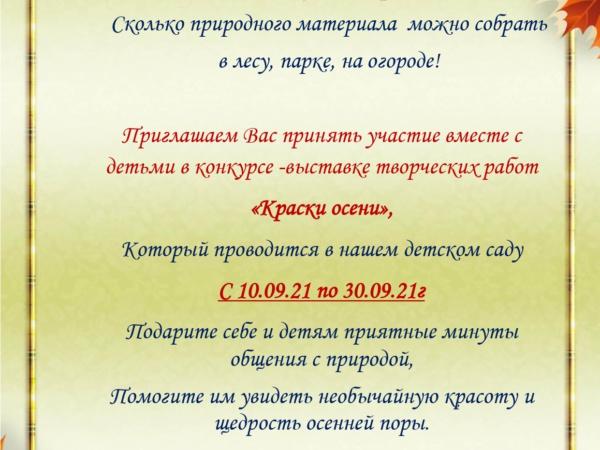 Конкурс — выставка творческих работ «Краски осени»