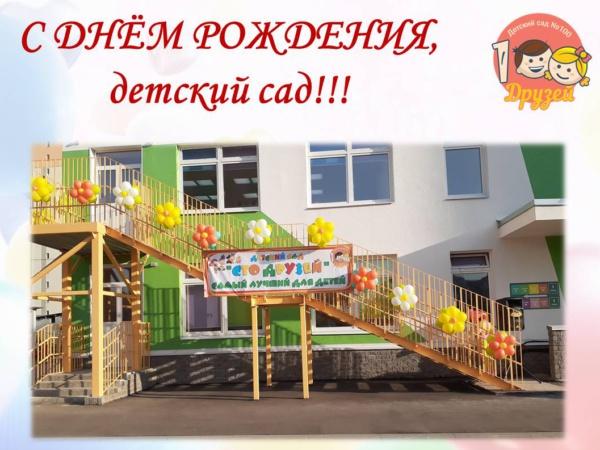 Праздничные мероприятия, посвященные дню рождения детского сада (фото — презентация)