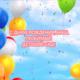 «Поздравление от родителей с днём рождения детского сада»